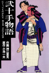 弐十手物語(5)