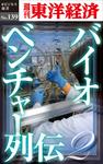 バイオベンチャー列伝2―週刊東洋経済eビジネス新書No.139-電子書籍