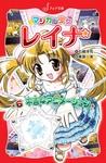 マジカル少女レイナ (6) 不吉なアニメーション-電子書籍