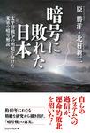 暗号に敗れた日本 太平洋戦争の明暗を分けた米軍の暗号解読-電子書籍