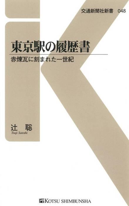 東京駅の履歴書拡大写真