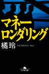 マネーロンダリング-電子書籍