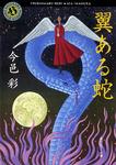 翼ある蛇-電子書籍
