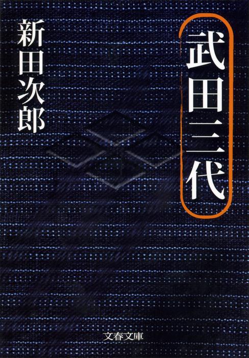 武田三代拡大写真