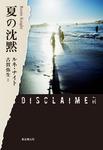 夏の沈黙-電子書籍