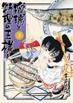 瑠璃と料理の王様と(3)-電子書籍