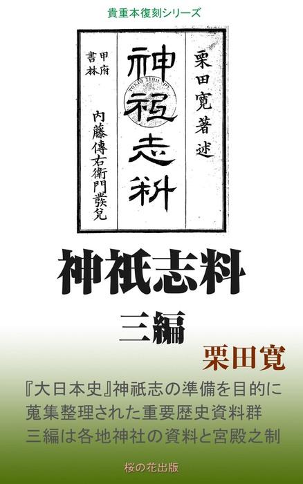 神祇志料三編-電子書籍-拡大画像
