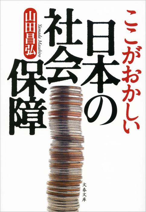 ここがおかしい日本の社会保障拡大写真