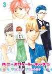 ハニースウィート・キッチン (3)-電子書籍