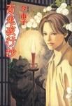 百鬼夜行抄 7巻-電子書籍