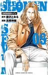 SHONANセブン 9-電子書籍