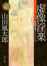 虚像淫楽 山田風太郎ベストコレクション