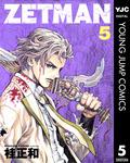ZETMAN 5-電子書籍