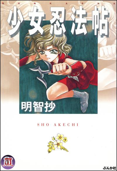 少女忍法帖-電子書籍