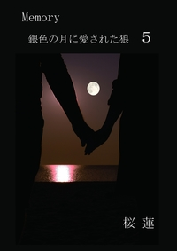Memory5-電子書籍