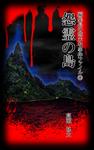 編集長の些末な事件ファイル53 怨霊の島-電子書籍