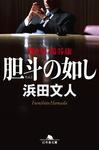 胆斗の如し 捌き屋 鶴谷康-電子書籍