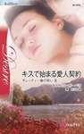 キスで始まる愛人契約-電子書籍