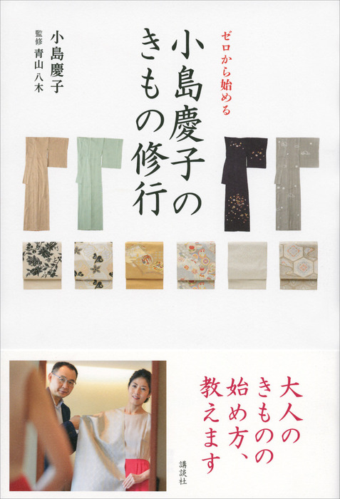 ゼロから始める 小島慶子のきもの修行-電子書籍-拡大画像