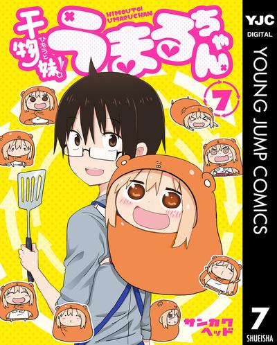 干物妹!うまるちゃん 7-電子書籍