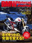 BMW Motorrad Journal vol.3-電子書籍