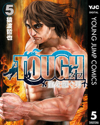 TOUGH 龍を継ぐ男 5