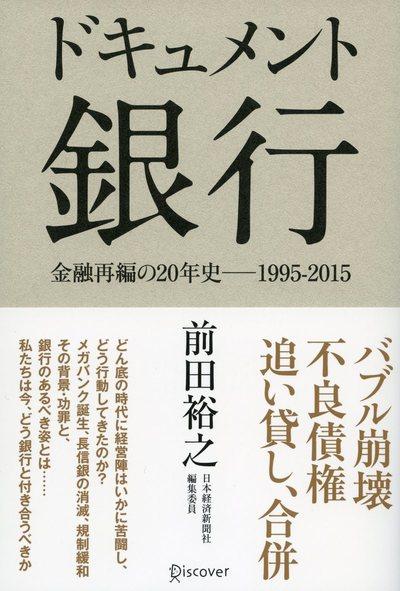 ドキュメント 銀行 金融再編の20年史─1995-2015-電子書籍
