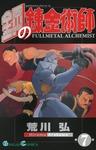 鋼の錬金術師 7巻-電子書籍