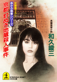 京都 釘ぬき地蔵殺人事件