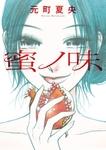 蜜ノ味-電子書籍