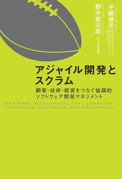 アジャイル開発とスクラム~顧客・技術・経営をつなぐ協調的ソフトウェア開発マネジメント-電子書籍-拡大画像