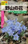 野山の花-電子書籍