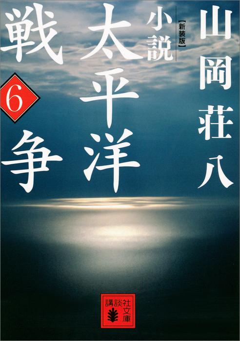 新装版 小説太平洋戦争 (6)拡大写真