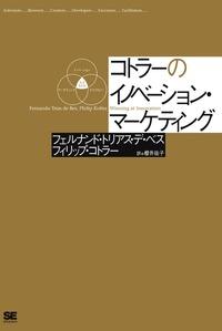 コトラーのイノベーション・マーケティング-電子書籍