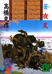 蒼夜叉-電子書籍