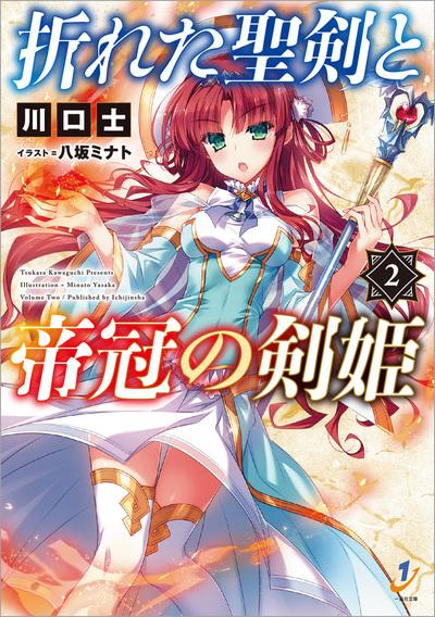 折れた聖剣と帝冠の剣姫: 2-電子書籍