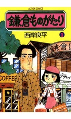 「鎌倉ものがたり」シリーズ