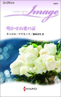 明かせぬ愛の証-電子書籍