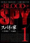【20%OFF】スパイの家【期間限定1~6巻セット】-電子書籍