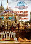 ファイナルファンタジーXIV 新生エオルゼア冒険記 -英雄の卵たち--電子書籍