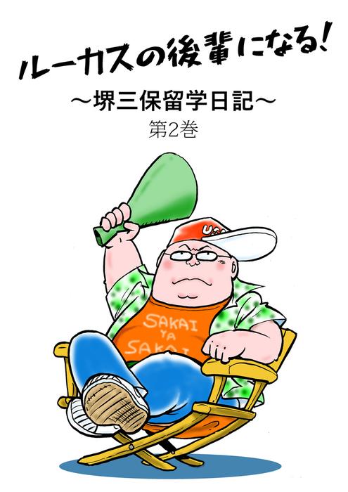 ルーカスの後輩になる! 〜堺三保留学日記〜 第2巻-電子書籍-拡大画像