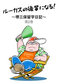ルーカスの後輩になる! 〜堺三保留学日記〜 第2巻