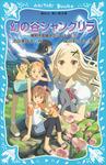 幻の谷シャングリラ 摩訶不思議ネコ ムスビ(5)-電子書籍