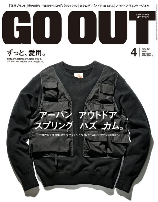 OUTDOOR STYLE GO OUT 2015年4月号 Vol.66拡大写真