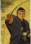 剣客商売 15巻-電子書籍