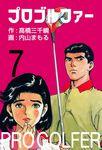 プロゴルファー7-電子書籍