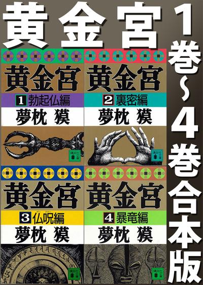 黄金宮(1巻~4巻合本版)-電子書籍