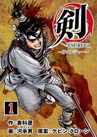 剣(TSURUGI)~侍ソルジャー~ 1巻