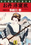 お丹浮寝旅-電子書籍