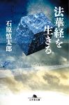 法華経を生きる-電子書籍